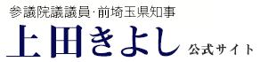 上田きよし - 埼玉から日本を変える