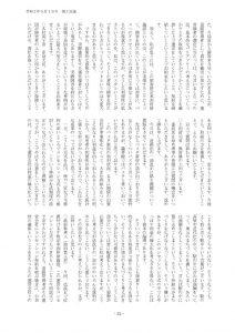 20200519_uedaのサムネイル