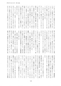 20200526_uedaのサムネイル