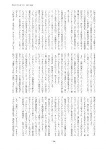 20200602_uedaのサムネイル