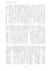 20200616_uedaのサムネイル